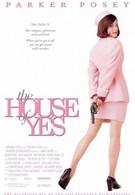 Дом, где говорят Да (1997)