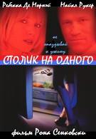 Столик на одного (1999)