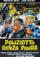 Полицейский без страха (1978)