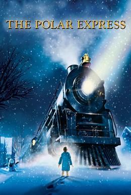 Постер фильма Полярный экспресс (2004)