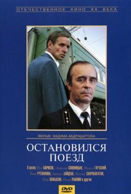 Постер фильма Остановился поезд (1982)