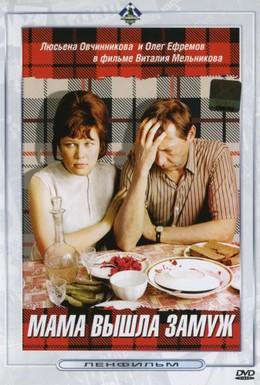 Постер фильма Мама вышла замуж (1969)