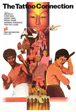 Постер фильма Татуировка (1978)