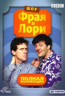 Постер фильма Шоу Фрая и Лори (1987)