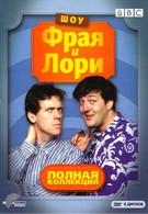 Шоу Фрая и Лори (1987)