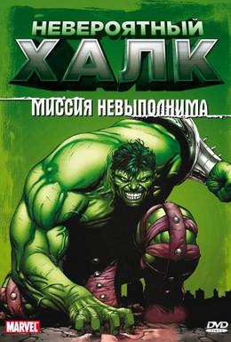 Постер фильма Невероятный Халк (1996)