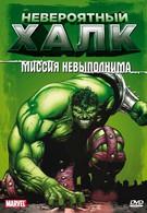 Невероятный Халк (1996)