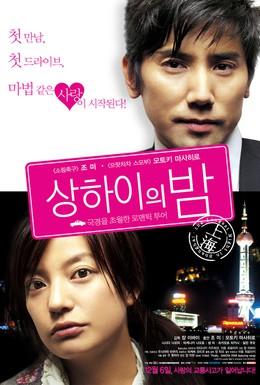 Постер фильма Самая длинная ночь в Шанхае (2007)