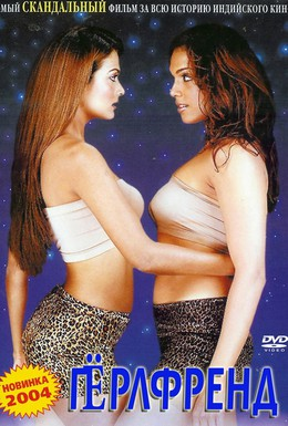 Постер фильма Гёрлфренд (2004)