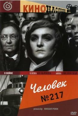 Постер фильма Человек №217 (1944)