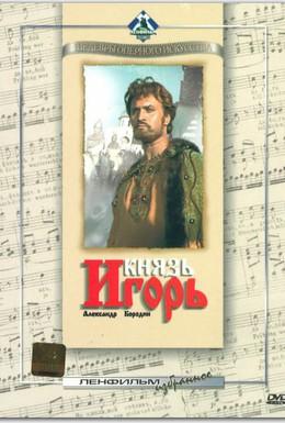 Постер фильма Князь Игорь (1969)