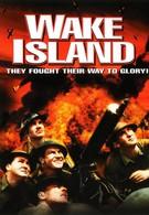 Остров Уэйк (1942)