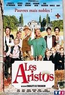 Аристократы (2006)