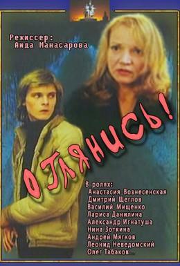 Постер фильма Оглянись! (1983)