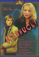 Оглянись! (1983)