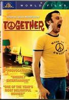 Вместе (2000)