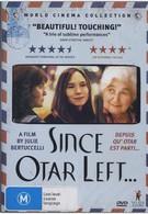 С тех пор, как уехал Отар (2003)