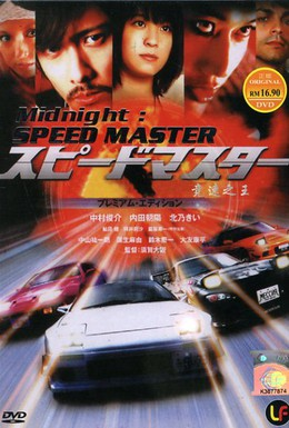 Постер фильма Повелитель скорости (2007)