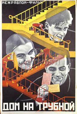 Постер фильма Дом на Трубной (1928)