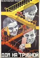 Дом на Трубной (1928)