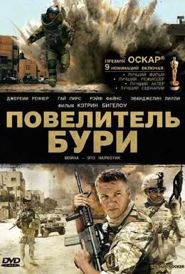 Постер фильма Повелитель бури (2008)