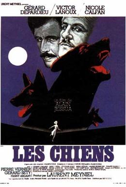 Постер фильма Собаки (1979)