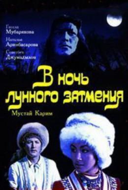 Постер фильма В ночь лунного затмения (1978)