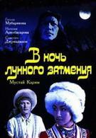 В ночь лунного затмения (1978)