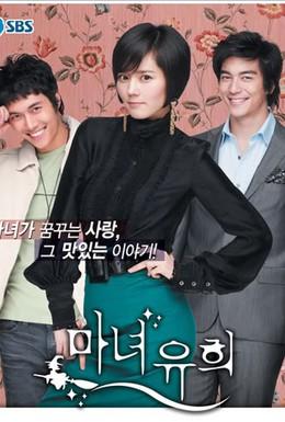 Постер фильма Влюбленная ведьма (2009)