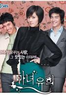 Влюбленная ведьма (2009)