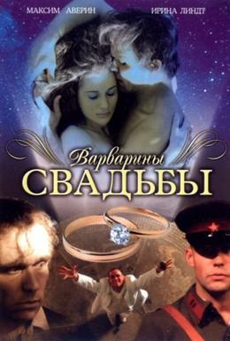 Постер фильма Варварины свадьбы (2007)