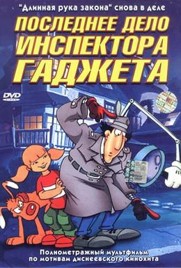 Постер фильма Последнее дело инспектора Гаджета (2002)