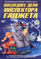 Последнее дело инспектора Гаджета (2002)