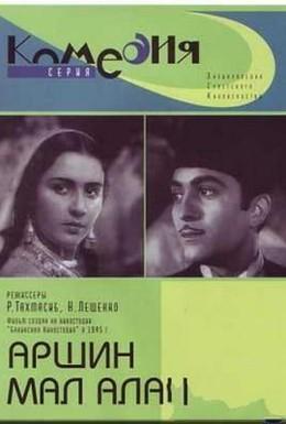Постер фильма Аршин Мал Алан (1945)