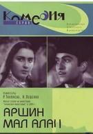 Аршин Мал Алан (1945)