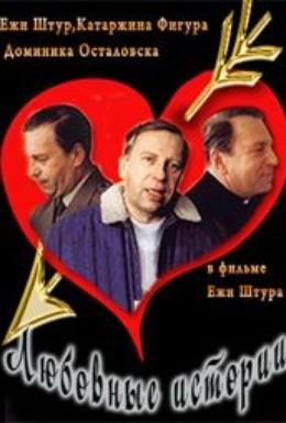 Постер фильма Любовные истории (1997)