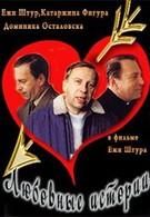 Любовные истории (1997)