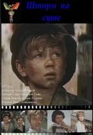 Шторм на суше (1975)