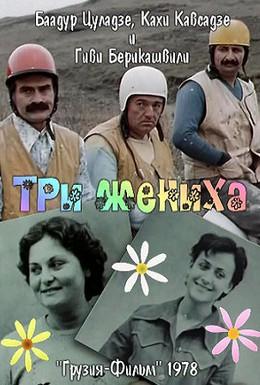 Постер фильма Три жениха (1978)