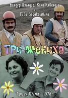 Три жениха (1978)