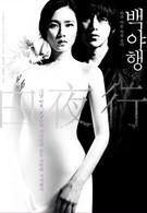 Белая ночь (2009)