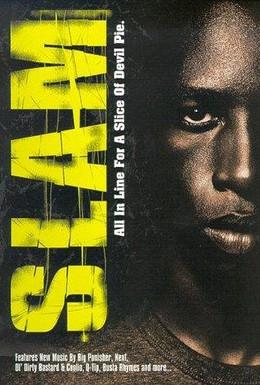 Постер фильма Слэм (1998)