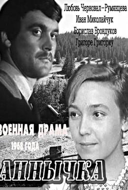 Постер фильма Аннычка (1968)