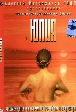 Постер фильма Юлия (2005)