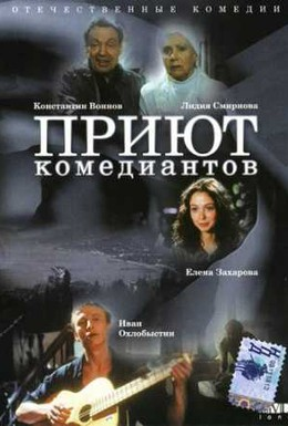 Постер фильма Приют комедиантов (1995)