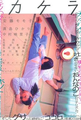 Постер фильма Часть нашей жизни (2009)