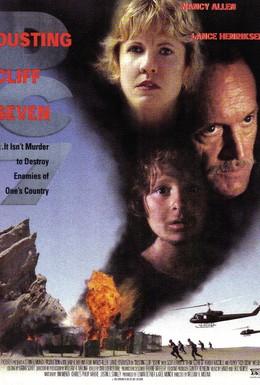 Постер фильма Ядерная скала (1997)