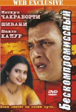Постер фильма Бескомпромиссный (2006)