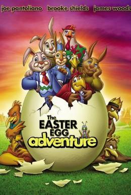 Постер фильма Необыкновенное приключение в городе пасхальных яиц (2004)