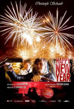 Постер фильма С новым годом! (2008)